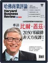 Harvard Business Review Complex Chinese Edition 哈佛商業評論 Magazine (Digital) Subscription March 1st, 2021 Issue