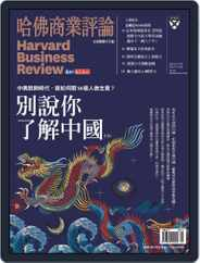Harvard Business Review Complex Chinese Edition 哈佛商業評論 Magazine (Digital) Subscription May 1st, 2021 Issue