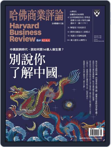 Harvard Business Review Complex Chinese Edition 哈佛商業評論 Magazine (Digital) May 1st, 2021 Issue Cover