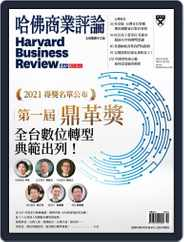 Harvard Business Review Complex Chinese Edition 哈佛商業評論 Magazine (Digital) Subscription October 1st, 2021 Issue