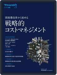 Think!別冊 (Digital) Subscription March 1st, 2017 Issue