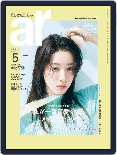 ar アール Magazine (Digital) April 11th, 2021 Issue Cover