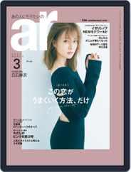 ar アール Magazine (Digital) Subscription February 11th, 2021 Issue