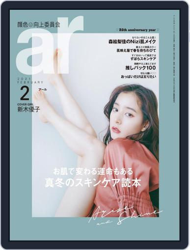 ar アール Magazine (Digital) January 12th, 2021 Issue Cover