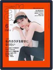 ar アール Magazine (Digital) Subscription May 10th, 2021 Issue