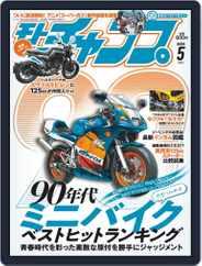 モトチャンプ motochamp (Digital) Subscription April 5th, 2021 Issue