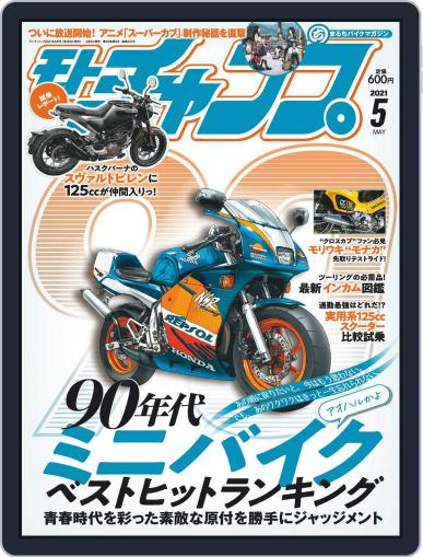 モトチャンプ motochamp (Digital) April 5th, 2021 Issue Cover