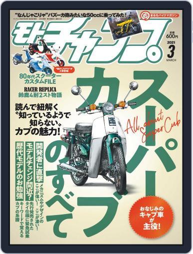 モトチャンプ motochamp February 6th, 2021 Digital Back Issue Cover