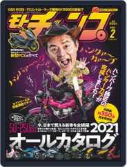 モトチャンプ motochamp (Digital) Subscription January 6th, 2021 Issue