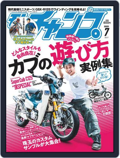 モトチャンプ motochamp June 5th, 2021 Digital Back Issue Cover