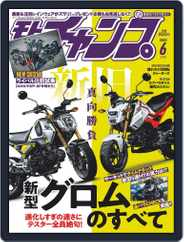 モトチャンプ motochamp (Digital) Subscription May 5th, 2021 Issue