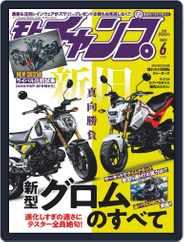 モトチャンプ motochamp (Digital) Subscription May 5th, 2021 Issue