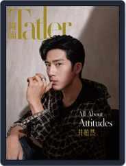 Tatler Shangliu Magazine (Digital) Subscription April 9th, 2021 Issue