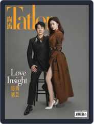 Tatler Shangliu Magazine (Digital) Subscription February 9th, 2021 Issue