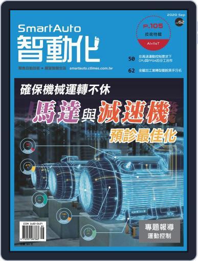 Smart Auto 智動化 Magazine (Digital) September 14th, 2020 Issue Cover