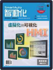 Smart Auto 智動化 Magazine (Digital) Subscription July 7th, 2021 Issue