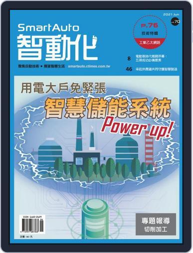 Smart Auto 智動化 Magazine (Digital) June 8th, 2021 Issue Cover