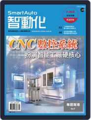 Smart Auto 智動化 Magazine (Digital) Subscription May 7th, 2021 Issue