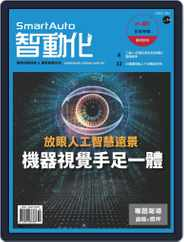 Smart Auto 智動化 Magazine (Digital) Subscription October 8th, 2021 Issue
