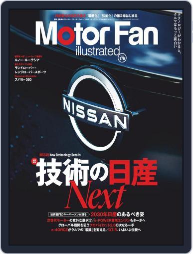 Motor Fan illustrated モーターファン・イラストレーテッド November 15th, 2020 Digital Back Issue Cover
