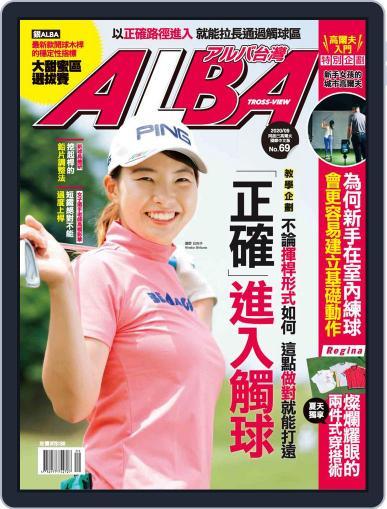 ALBA TROSS-VIEW 阿路巴高爾夫 國際中文版 Magazine (Digital) September 4th, 2020 Issue Cover