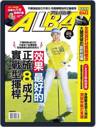 ALBA TROSS-VIEW 阿路巴高爾夫 國際中文版 Magazine (Digital) February 9th, 2021 Issue Cover