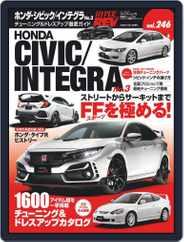 ハイパーレブ HYPER REV Magazine (Digital) Subscription August 31st, 2020 Issue