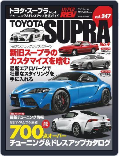 ハイパーレブ HYPER REV September 30th, 2020 Digital Back Issue Cover