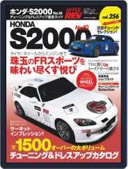 ハイパーレブ HYPER REV (Digital) Subscription June 30th, 2021 Issue