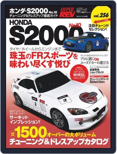 ハイパーレブ HYPER REV June 30th, 2021 Digital Back Issue Cover