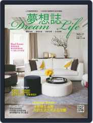 Dream Life 夢想誌 Magazine (Digital) Subscription October 6th, 2020 Issue