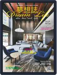 Dream Life 夢想誌 Magazine (Digital) Subscription April 7th, 2021 Issue