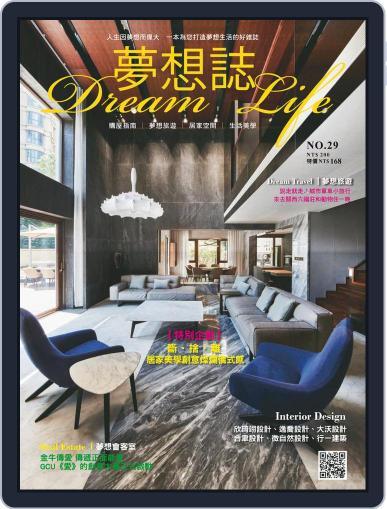 Dream Life 夢想誌 Magazine (Digital) April 7th, 2021 Issue Cover