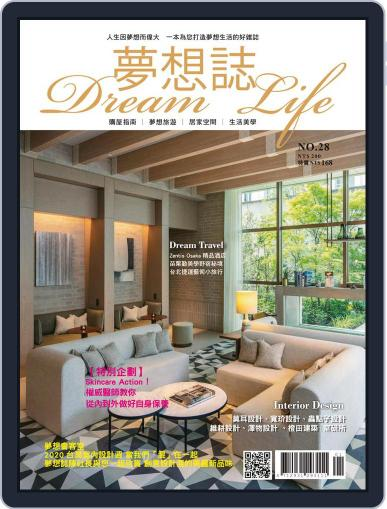 Dream Life 夢想誌 Magazine (Digital) January 6th, 2021 Issue Cover