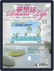 Dream Life 夢想誌 Magazine (Digital) Subscription October 6th, 2021 Issue