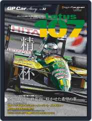 GP Car Story (Digital) Subscription June 10th, 2020 Issue