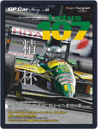 GP Car Story June 10th, 2020 Digital Back Issue Cover