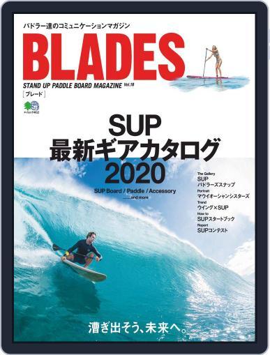 BLADES(ブレード) Magazine (Digital) April 25th, 2020 Issue Cover