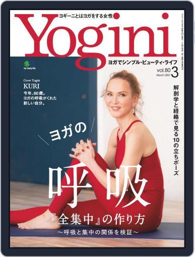 Yogini(ヨギーニ) Magazine (Digital) January 20th, 2021 Issue Cover