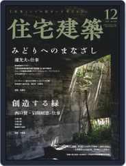 住宅建築 Jutakukenchiku Magazine (Digital) Subscription October 19th, 2020 Issue