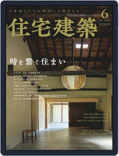 住宅建築 Jutakukenchiku Magazine (Digital) April 19th, 2021 Issue Cover