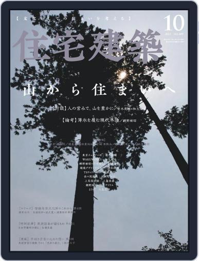 住宅建築 Jutakukenchiku Magazine (Digital) August 19th, 2021 Issue Cover