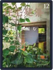 住宅建築 Jutakukenchiku Magazine (Digital) Subscription October 19th, 2021 Issue