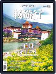 Travellution 畅游行 Magazine (Digital) Subscription August 31st, 2020 Issue