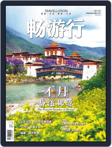 Travellution 畅游行 Magazine (Digital) August 31st, 2020 Issue Cover