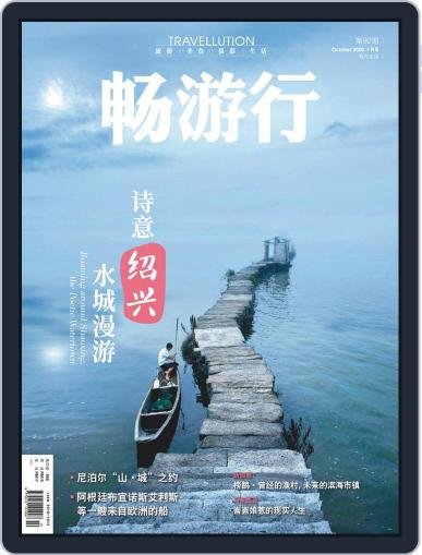 Travellution 畅游行 Magazine (Digital) September 30th, 2020 Issue Cover
