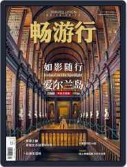 Travellution 畅游行 Magazine (Digital) Subscription August 31st, 2021 Issue