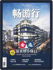 Travellution 畅游行 Magazine (Digital) Subscription January 29th, 2021 Issue