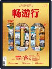 Travellution 畅游行 Magazine (Digital) Subscription June 1st, 2021 Issue