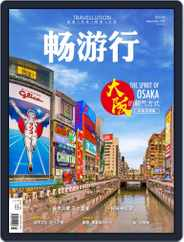 Travellution 畅游行 Magazine (Digital) Subscription March 2nd, 2021 Issue